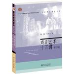 戏剧艺术十五讲(修订版)