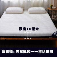 乳胶床垫软垫加厚海绵垫单人学生宿舍床褥子硬榻榻米折叠垫被家用