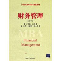 财务管理(第4版)(21世纪清华MBA精品教材)
