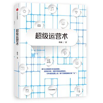 超级运营术(pdf+txt+epub+azw3+mobi电子书在线阅读下载)