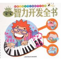 聪明宝宝全方位智能开发丛书:宝宝智力开发全书(彩图版) 刘益宏 9787543950788