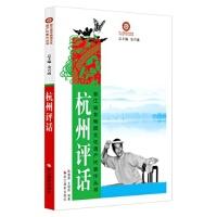 浙江省非物质文化遗产代表作丛书:杭州评话 陈睿睿,王颖燕 9787551407519