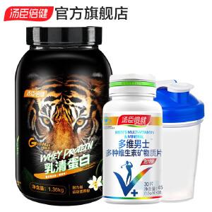 汤臣倍健乳清蛋白粉1360g  营养强化 赠维B50片+摇摇杯 增肌粉健身健肌蛋白质粉香草味
