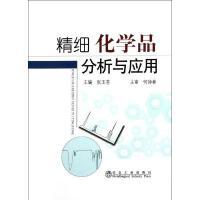 精细化学品分析与应用 冶金工业出版社