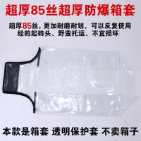 行李箱保护套透明旅行箱拉杆26防尘罩箱包加厚耐磨箱套20 28 24寸