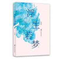 【二手旧书8成新】浮生若梦 帘重 上海社会科学院出版社 9787552026610