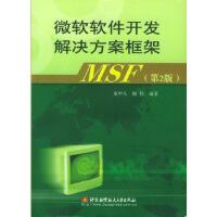 【新书店正版】微软软件开发解决方案框架MSF(第2版)麦中凡北京航天航空大学出版社9787810773737