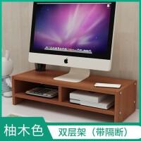 办公室台式电脑增高架桌面收纳置物垫高屏幕架子显示器底座支架家居日用收纳用品收纳架