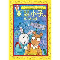 亚瑟小子系列:自己去上课 马克•布朗 ,范晓星 新疆青少年出版社 9787551506403
