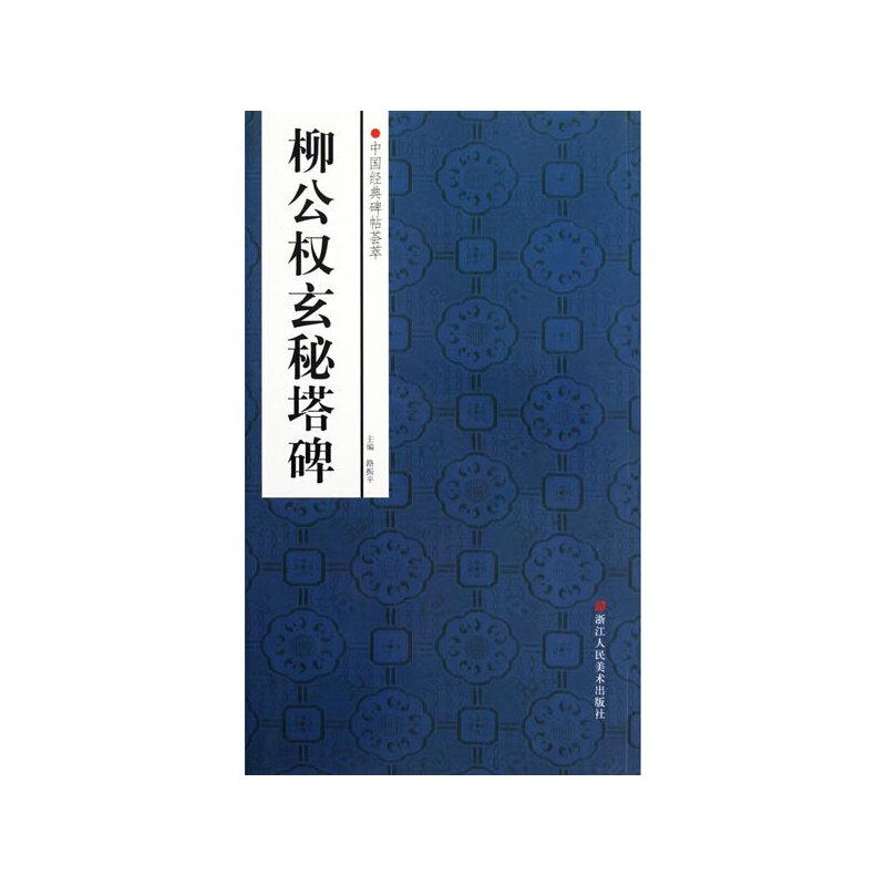 中国经典碑帖荟萃:柳公权玄秘塔碑