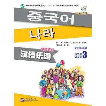 汉语乐园(第2版)(韩国语版)练习册3(含1MP3)