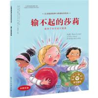 儿童情绪管理与性格培养绘本--输不起的莎莉:教孩子如何面对输赢