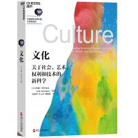 文化 约翰布罗克曼著 文明因何兴衰艺术的起源 技术怎样改变社会追随第三种文化 开启对文化的大思考 社会网络