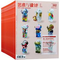 艺术与设计 杂志 订阅2020年 平面广告工业产品综合设计杂志 D21