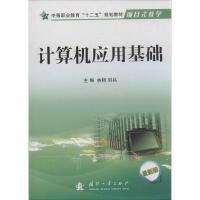 计算机应用基础(近期新版) 国防工业出版社