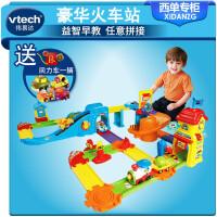 Vtech伟易达神奇轨道车火车站 豪华款电动轨道车益智轨道儿童玩具