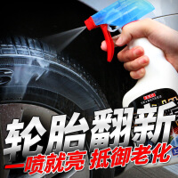 汽车轮胎蜡轮胎光亮保护剂轮胎蜡釉防水防晒车轮胎蜡养护上光保养