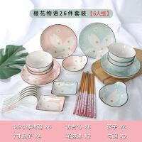 【家装节 夏季狂欢】日式碗碟套装家用陶瓷碗单个餐具餐盘简约吃饭碗筷盘子