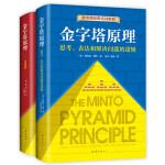 """金字塔原理大全集(共2册)(思考表达和解决问题的逻辑,""""抖音同款""""麦肯锡40年经典培训教材)"""