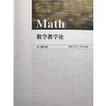 数学教学论