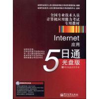 Internet应用5日通:光盘版 全国专业技术人员计算机应用能力考试专家委员会