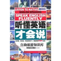 听懂英语才会说 自助旅游知识库