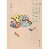 小小饲养员:幼儿园饲养活动 南京师范大学出版社