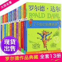 全套13册查理和巧克力工厂 了不起的狐狸爸爸 的书 罗尔德・达尔作品典藏 三年级书籍 好心眼儿巨人