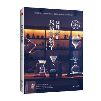 咖啡迷的风格器物学生活方式先行者La Vie编辑部全力出品 230种世界经典咖啡器具,咖啡玩家的风格养成参考书! 从风味开始,用器物延伸 器具知识、萃取原理、冲煮技巧……选对器具,才能呈现咖啡的原始真味