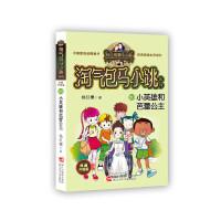 杨红樱淘气包马小跳系列 典藏升级版:小英雄和芭蕾公主