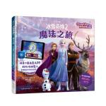 冰雪奇缘2:魔法之旅――3D实境AR互动(精装拼音版)