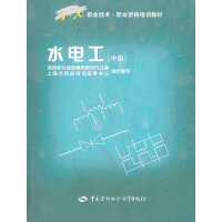 水电工(中级)――1+X职业技术职业资格培训教材