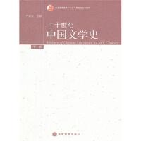 二十世纪中国文学史(下普通高等教育十五规划教材) 严家炎