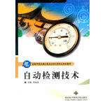 自动检测技术(何金田)