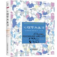 心理学与生活(精装第19版)