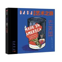 DADA全球艺术之旅:去美国