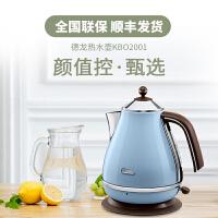 意大利德龙(DeLonghi) KBO2001(海洋蓝)电热水壶 食品级304不锈钢 1.7升 大容量 自动断电
