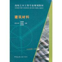 建筑材料 钱晓倩詹树林金南国 中国建筑工业出版社9787112105311