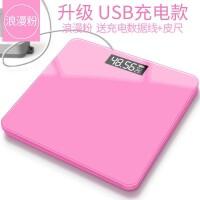 升级款浪漫粉USB充电电子称体重秤家用人体秤迷你精准减肥称重计测体重器 浪漫粉