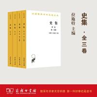 史集(1-3卷) (汉译世界学术名著丛书)