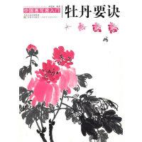 中国写意画入门―牡丹要诀