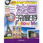 法国深度游Follow me
