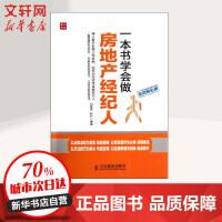 一本书学会做房地产经纪人(实战强化版) 刘建伟,陈朴