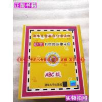 【二手9成新】机灵狗故事乐园ABC级朗文机灵狗故事乐园ABC级(55本家清华大学清华大学出版社