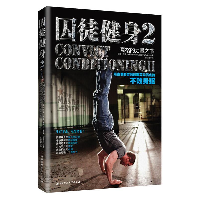 囚徒健身2:用古老的智慧成就再无弱点的不败身躯