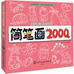 超可爱儿童美术图库--简笔画2000例