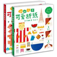 动动小手可爱折纸、剪纸游戏书(2册套装)