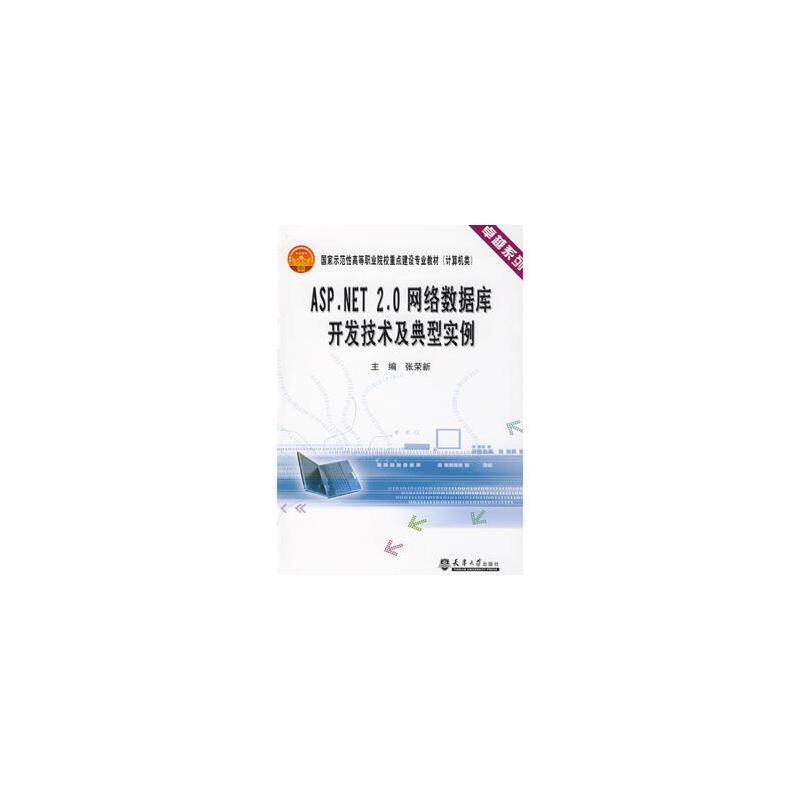 ASP NET2 0网络数据库开发技术及典型实例(代)