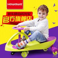 howawa儿童扭扭车女宝宝1-3岁滑滑车子男摇摆妞妞车滑行溜溜车