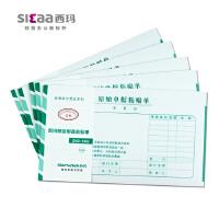 西玛原始凭证粘贴单记账费用报销单据票据本用纸 财务会计用品